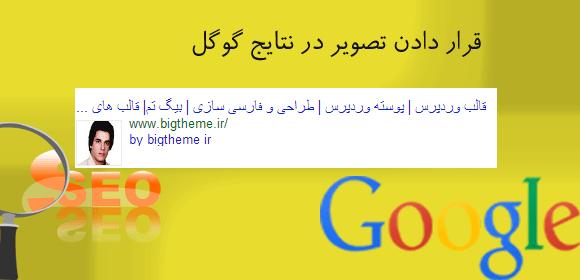 آموزش قرار دادن عکس نویسنده در نتایج جستجو گوگل
