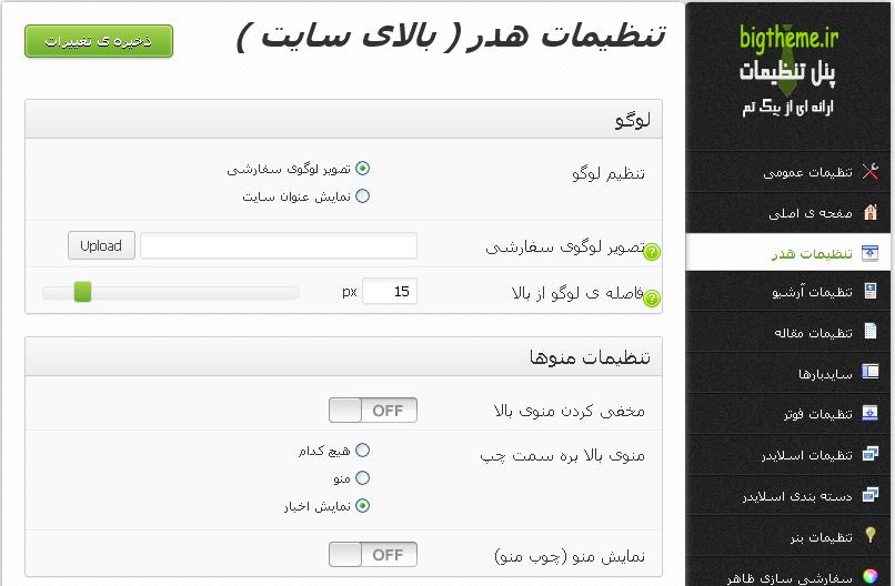 پنل تنظیمات فارسی قالب جریده
