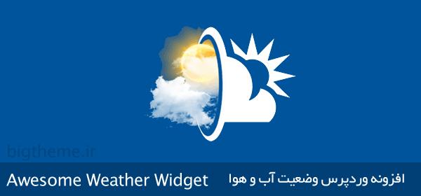 افزونه وضعیت آب و هوا برای سایت وردپرس