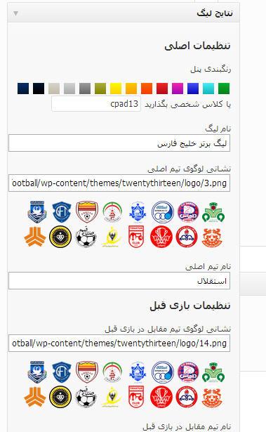 ابزار نتایج لیگ فوتبال برای سایت خبری و ورزشی وردپرس