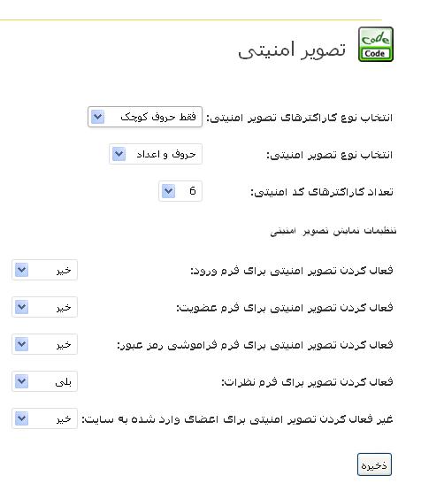 دانلود افزونه ی کپچا برای وردپرس capcha code