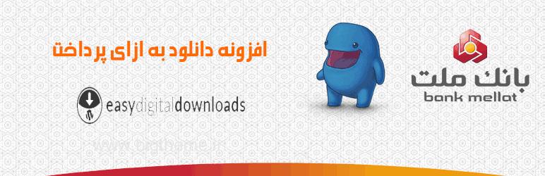 افزونه Easy Digital Downloads - دانلود به ازای پرداخت درگاه پرداخت ایرانی