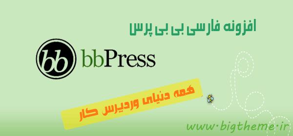 دانلود افزونه بی بی پرس bbpress وردپرس فارسی - انجمن ساز وردپرس