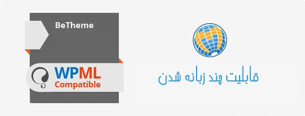 be wordpress theme 49 - دانلود آخرین نسخه قالب ورد پرس فوق حرفه ای BeTheme v13.9
