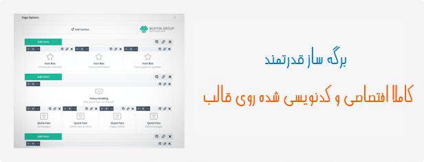 be wordpress theme 9 - دانلود آخرین نسخه قالب ورد پرس فوق حرفه ای BeTheme v13.9