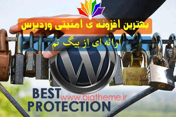 افزونه ی امنیت وردپرس Better WP Security