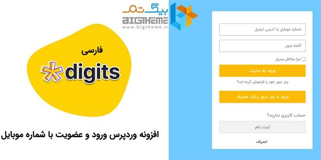 افزونه digits   ثبت نام و ورود با موبایل   ورود با موبایل