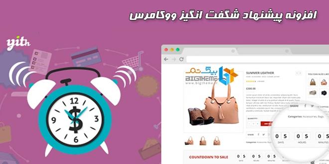 افزونه ایجاد پیشنهاد شگفت انگیز در ووکامرسYITH WooCommerce Product Countdown Premium