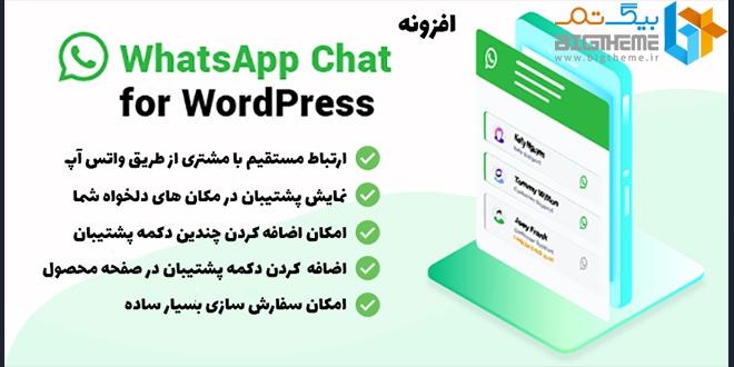 افزونه WhatsApp Chat – دکمه تماس با واتساپ برای وردپرس