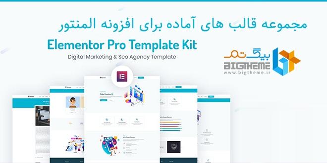 مجموعه قالب های آماده Template Kit برای افزونه المنتور