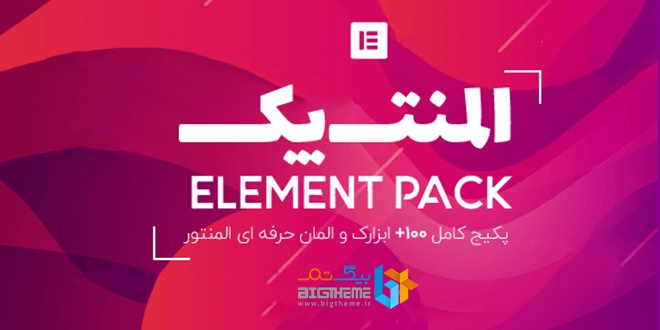 افزونه Element Pack Addon for Elementor برای وردپرس