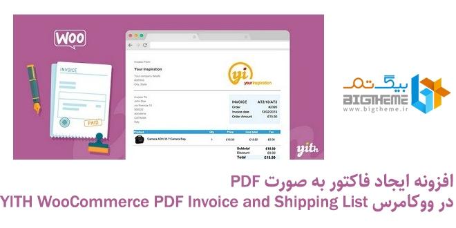 افزونه ارسال PDF فاکتور محصولات ووکامرس