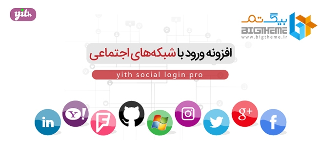 افزونه ورود از طریق شبکههای اجتماعی