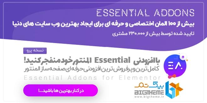 افزونه Essential Addons Pro – افزودنی حرفه ای برای المنتور