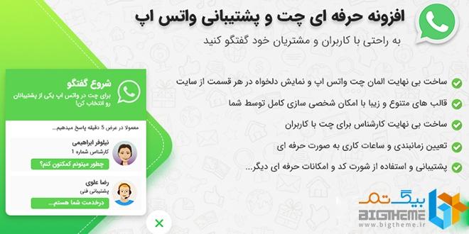 افزونه WordPress WhatsApp Support – پشتیبانی با واتس آپ در وردپرس