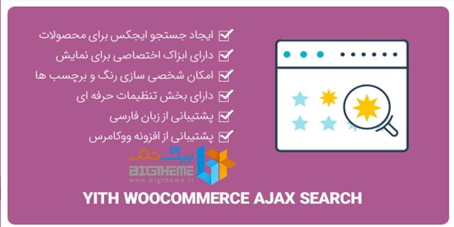 افزونه YITH Ajax Search Premium – جستجو حرفه ای ایجکس برای ووکامرس