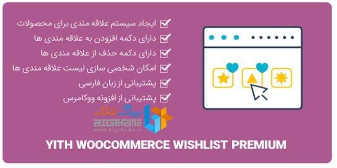 افزونه لیست علاقه مندی ووکامرس | woocommerce wishlist