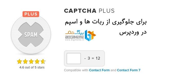 افزونه Captcha Plus برای جلوگیری از ربات ها و اسپم در وردپرس