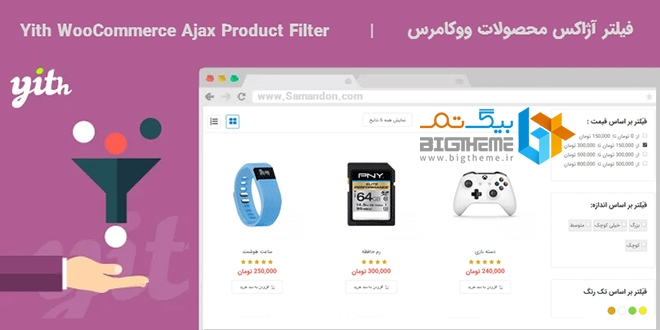 افزونه فیلتر ایجکس محصولات ووکامرس | Product Filter