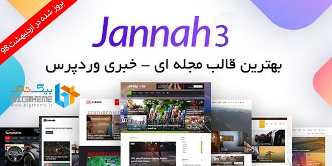 مجله خبری حرفه ای Jannah – قالب مجله ای پیشرفته وردپرس