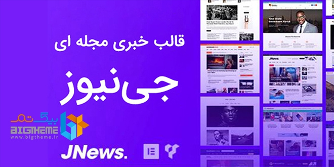 قالب خبری مجله ای جی نیوز | Jnews