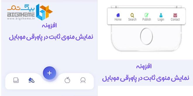 افزونه منوی پاورقی موبایل | Footer Menu