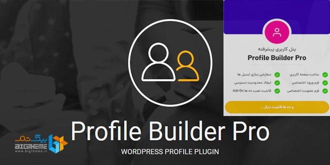 افزونه Profile Builder Pro   ساخت پروفایل حرفه ای