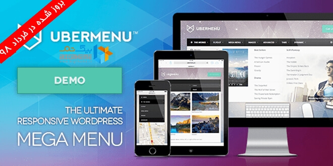 ایجاد مگامنوی حرفه ای با افزونه UberMenu