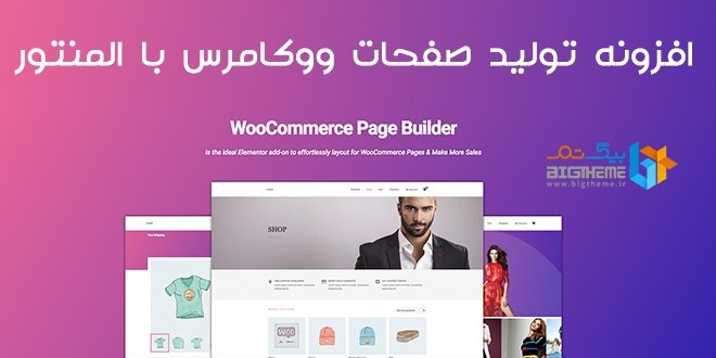 افزونه تولید صفحات ووکامرس با المنتور | WooCommerce Page Builder
