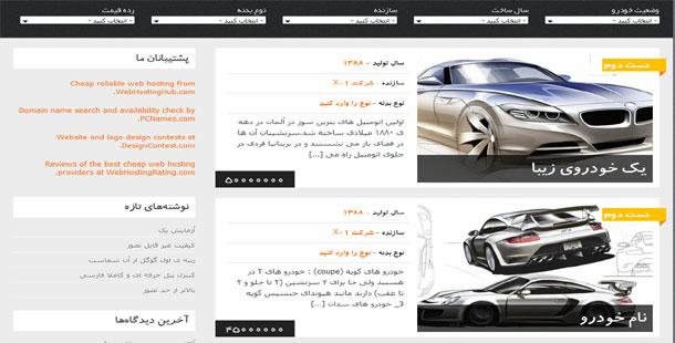 قالب فارسی وردپرس Gears خودرو - پوسته وردپرس