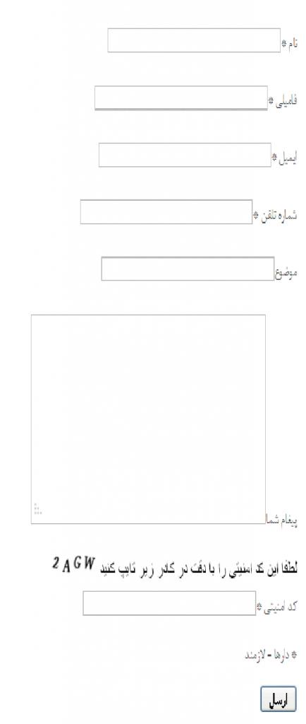 افزونه ی معروف و حرفه ای contact form 7