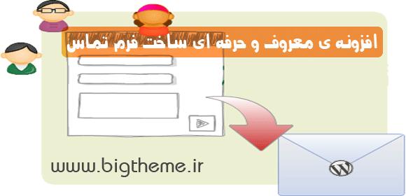 افزونه ی معروف و حرفه ای contact form 7 برای ساخت فرم تماس