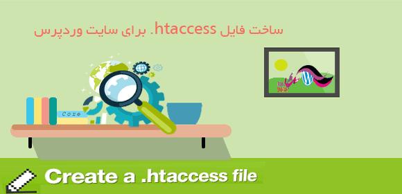 آشنایی با خطاهای فایل htaccess در سایت وردپرس