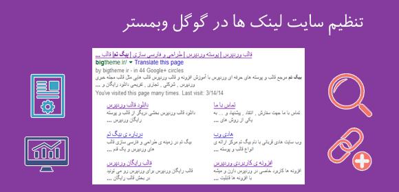 sitelink چیست ؟ تنظیم sitelink در گوگل وبمستر