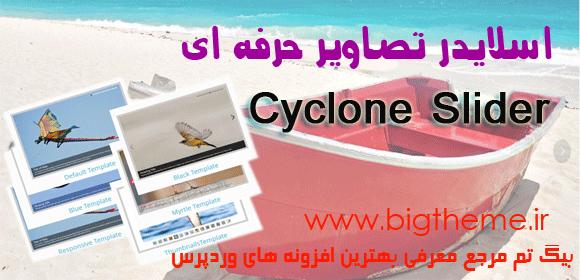 دانلود افزونه اسلایدر cyclone slider , افزودن اسلایدر به قالب و سایت , آموزش ساخت اسلایدر برای وردپرس