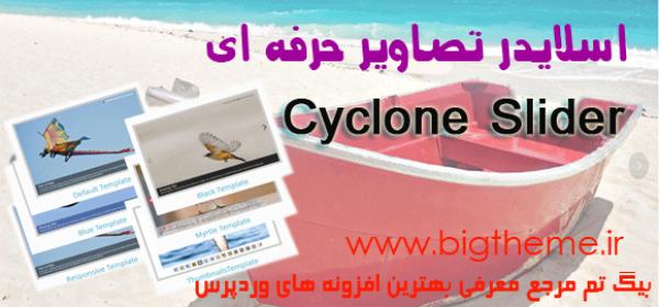 افزونه اسلایدشو وردپرس cyclone slider