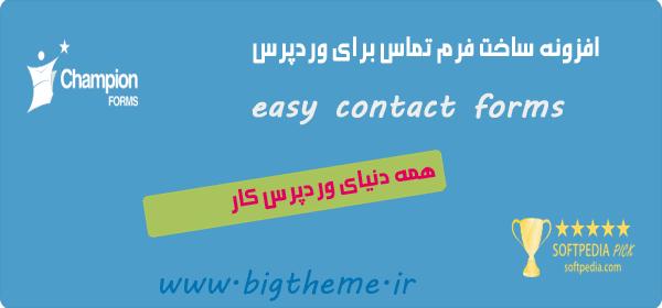 دانلود افزونه فرم تماس easy contact forms وردپرس