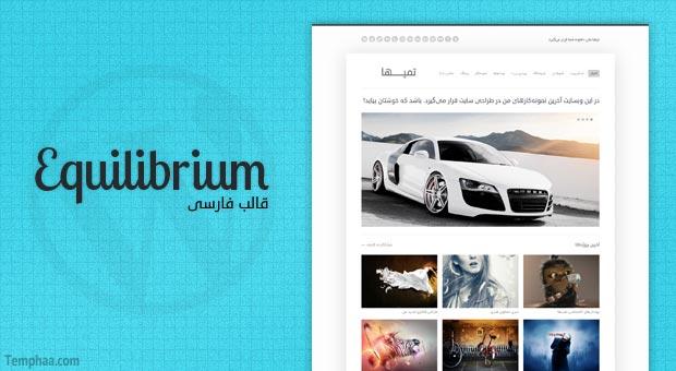 قالب نمونه کار و شخصی وردپرس equilibrium فارسی - پوسته