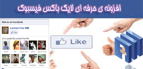 افزونه ی facebook like box widget