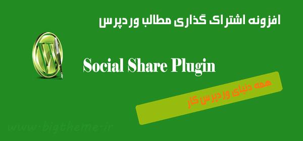 افزونه کاربردی دکمه اشتراک مطالب وردپرس social share