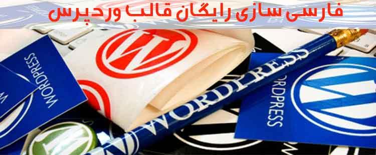فارسی سازی رایگان قالب وردپرس
