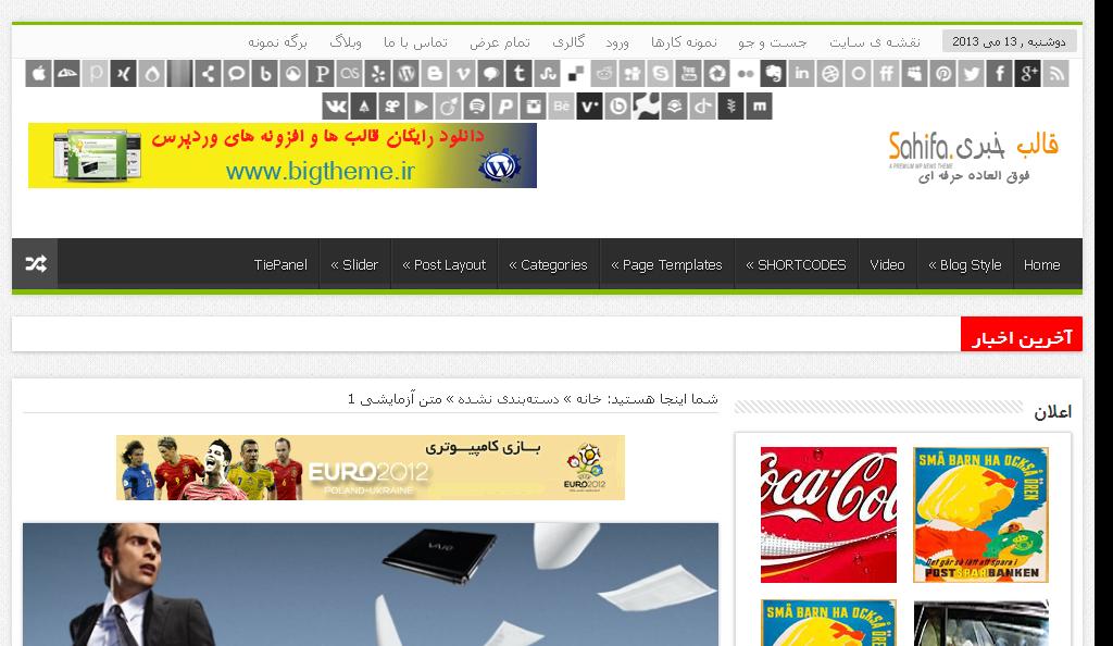قالب خبری فوق العاده حرفه ای و زیبای وردپرس فارسی