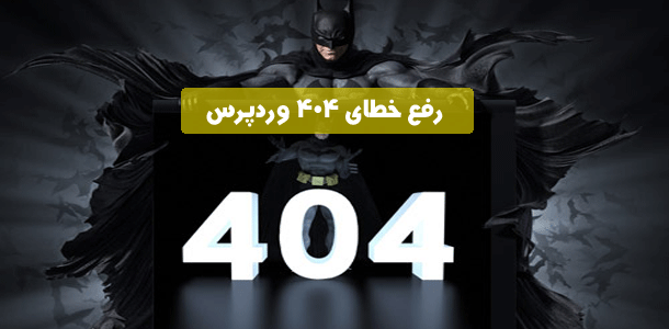 رفع مشکل خطا 404 وردپرس - 75