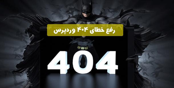 رفع خطای 404 پست ها در وردپرس