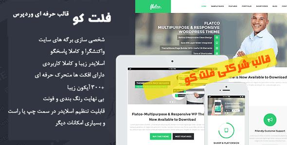 قالب شرکتی وردپرس business flatco فارسی