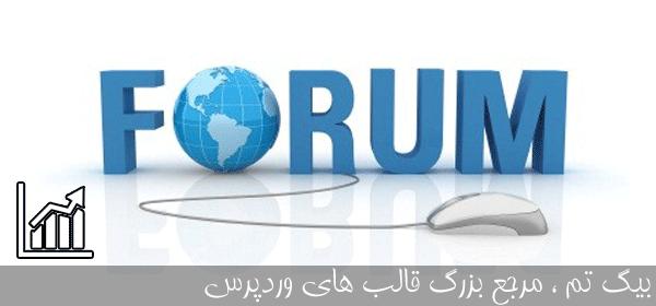 آموزش افزایش بازدید سایت با استفاده از انجمن