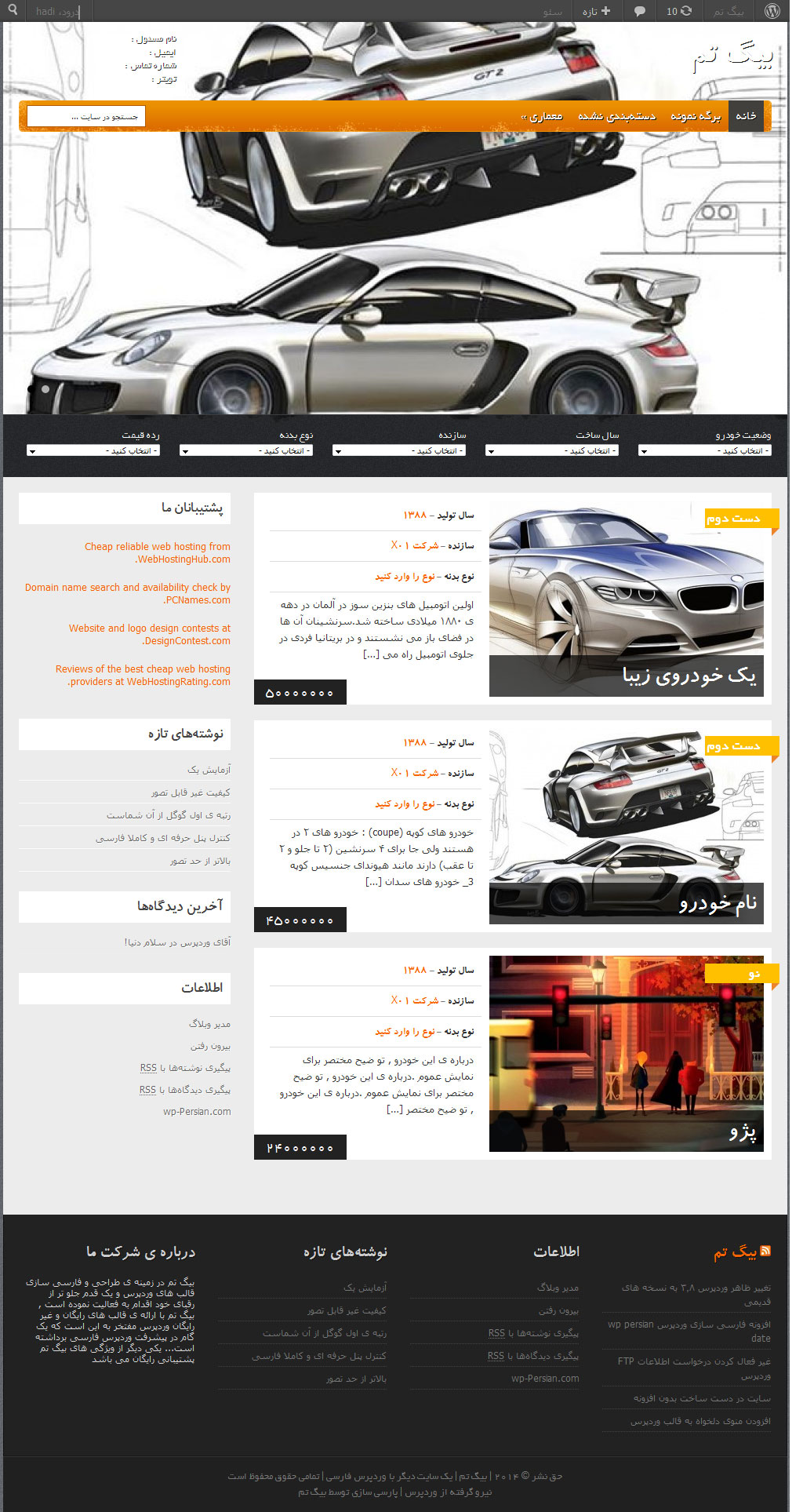 قالب فارسی وردپرس Gears خودرو