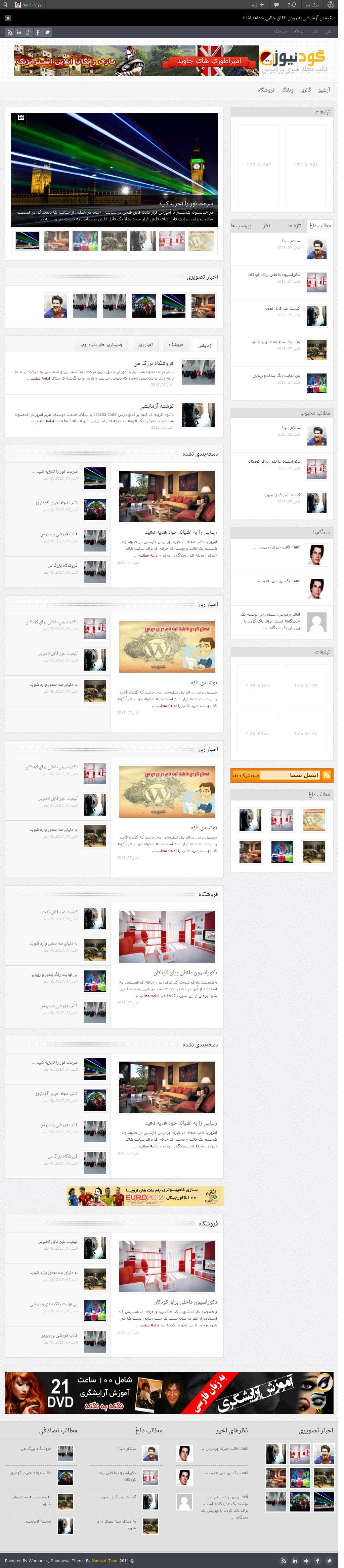 قالب مجله ی خبری فوق العاده حرفه ای وردپرس فارسی