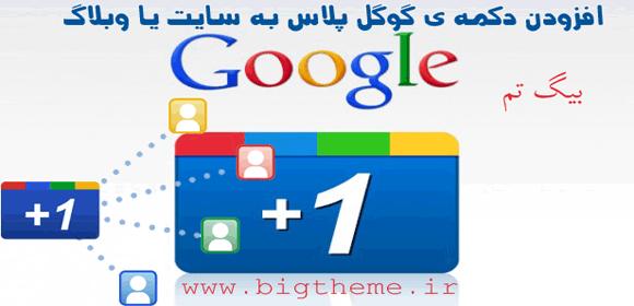 آموزش افزودن دکمه ی گوگل پلاس , کد افزودن google pluse , افزودن google + به سایت , google pluse one butoom , دکمه ی گوگل + , دکمه ی +1 گوگل , google + , گوگل پلاس , قرار دادن گوگل + google در سایت , اشترا در گوگل پلاس google + pluse , اضافه کردن دکمه ی گوگل پلاس +1