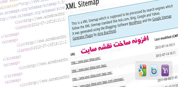 افزونه google sitemap generator ساخت نقشه سایت